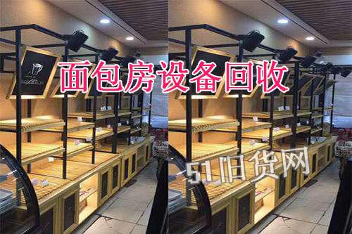 北京面包房设备回收