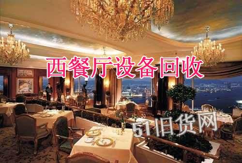 北京西餐厅设备回收,西餐后厨设备回收
