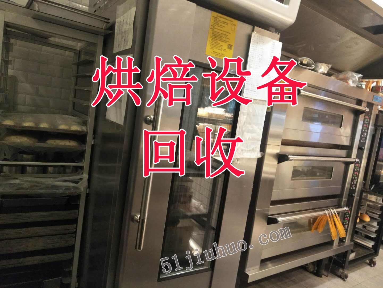 北京烘焙设备回收,二手烘焙设备回收