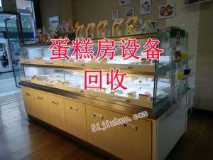 北京蛋糕房设备回收,专业回收
